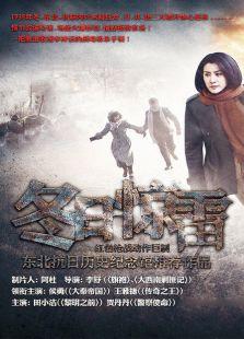 冬日惊雷DVD版