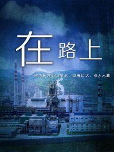 在路上(2007)
