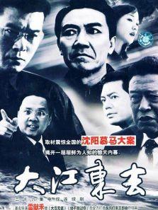 大江东去[2003]
