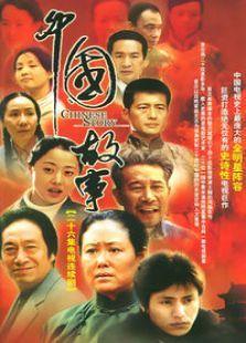 中国故事(国产剧)