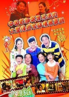 乐活家庭第1部(国产剧)