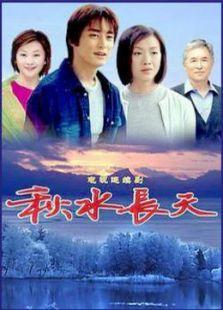 秋水长天(国产剧)