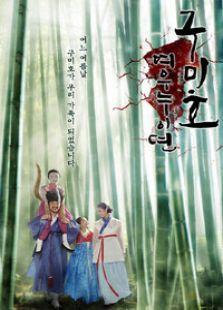 九尾狐姐姐传(韩国剧)