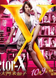 DoctorX 3(日本剧)
