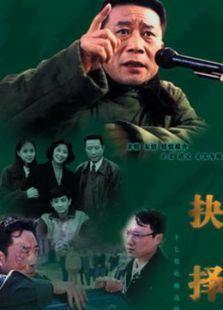 抉择1997年版(国产剧)