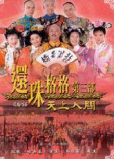 还珠格格3(粤语版)(国产剧)