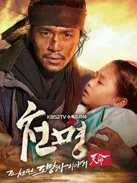 天命(2013)