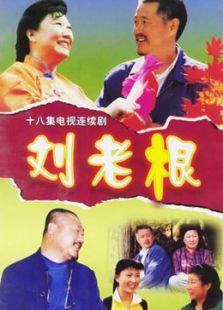 刘老根(海外剧)