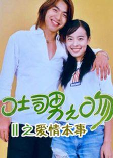 吐司男之吻2:爱情本事(2001)