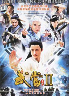 武当 2(国产剧)