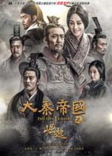 大秦帝国之崛起未删减版