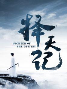 择天记[DVD版](国产剧)