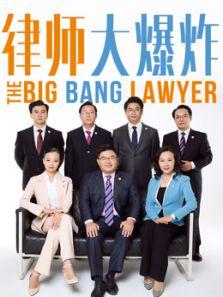 律师大爆炸