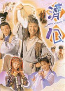 济公(TVB版)