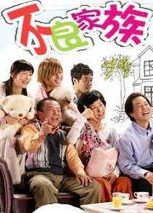 不良家族(韩国剧)