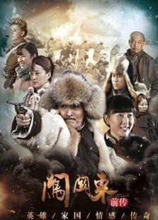闯关东前传[2013版]