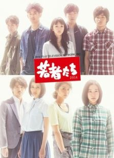 年轻人们(2014)(日本剧)