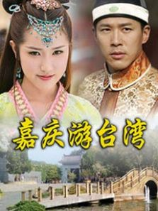 嘉庆游台湾DVD