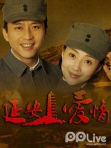 延安爱情央视版DVD(国产剧)