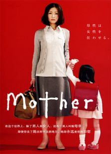 Mother背景图