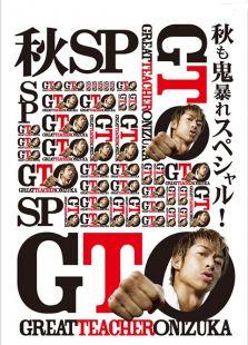 麻辣教师GTO(2012特别版)