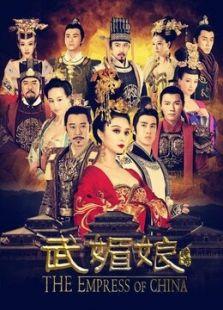 武媚娘传奇TVB版(国产剧)