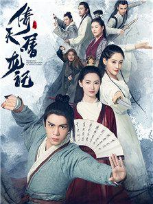 倚天屠龙记(2019版)