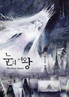 雪之女王(韩国剧)