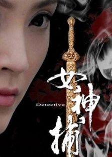 女神捕(国产剧)