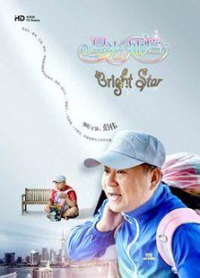 星光灿烂(2017版)