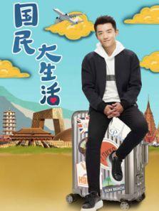 国民大生活DVD版