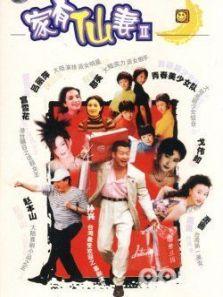 家有仙妻2(台湾剧)