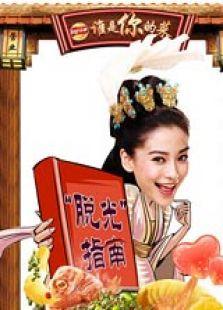 谁是你的菜(2013)(国产剧)