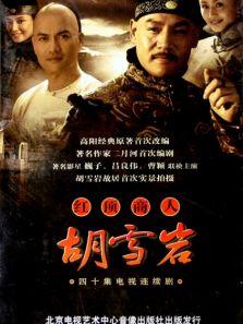 红顶商人胡雪岩(国产剧)