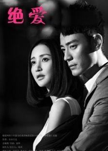 绝爱(35集版)(国产剧)