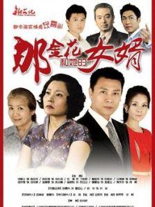 那金花和她的女婿DVD版(国产剧)