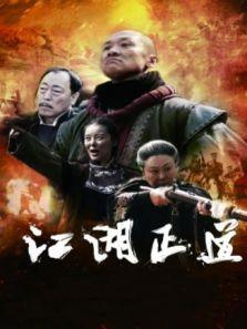 江湖正道 DVD版