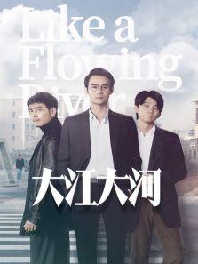 大江大河[TV版][TV剪辑版](内地剧)