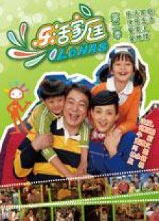 乐活家庭第2部(国产剧)