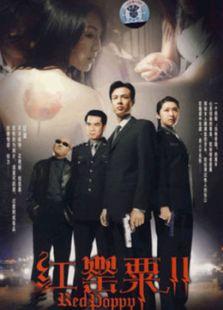 红罂粟2(国产剧)