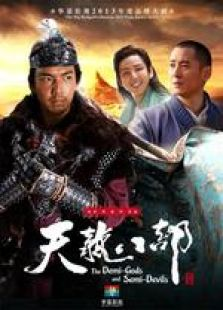 新天龙八部(浙江卫视版)(国产剧)