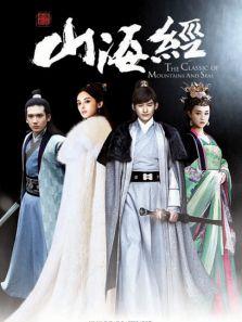 山海经之赤影传说DVD(国产剧)