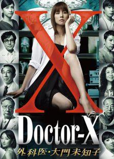 DoctorX 1(日本剧)