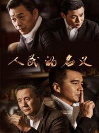 《人民的名义》预告片 陆毅演绎帅气检察官