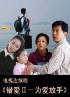 错爱2(国产剧)