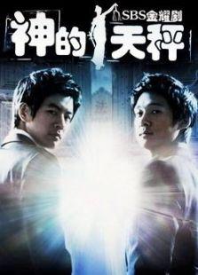 神的天平(韩国剧)