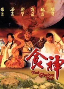 食神1999