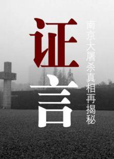 证言-南京大屠杀真相再揭秘