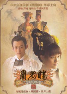 凰图腾(TV版)