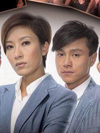 真相(TVB粤语版)背景图
